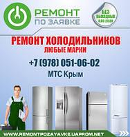 Ремонт холодильника Алушта, не морозит камера, сломался, отремонтировать холодильник по АЛуште