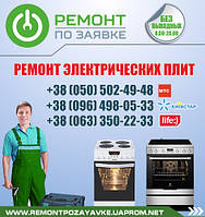 Установка и подключение электроплит в Виннице. Установка электрической плиты, духовки Винница.