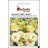 Семена цветов желтой Эустомы F1 ABC 1 10 гранул