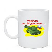 Чашка подарочная с нанесением  надписи  Ударим по бездорожью