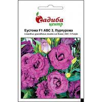 Семена цветов пурпурной Эустомы F1 ABC 3 10 гранул