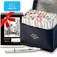 Профессиональный набор для рисования маркеры двусторонниеTouch Multicolor 60 цветов + Альбом А5 на 50 листов