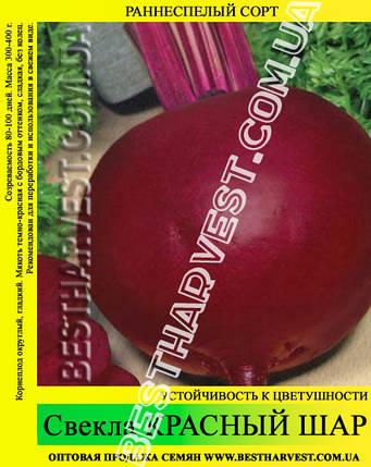 Семена свеклы Красный Шар 0.5 кг, фото 2