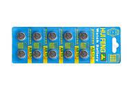 10x Батарейка таблетка AG13 A76 LR44, алкалайн