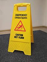"""Табличка, знак,  попереджувальна """"ОБЕРЕЖНО! СЛИЗЬКА ПІДЛОГА. KZ100U"""
