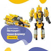 25 см Детская игрушка для мальчиков автомат-бластер Robot Blaster трансформер желтый с 8 поролоновыми пулями