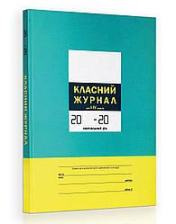 Класний Журнал 1-4 класів, СОУ 22,2-02477019-17:2011