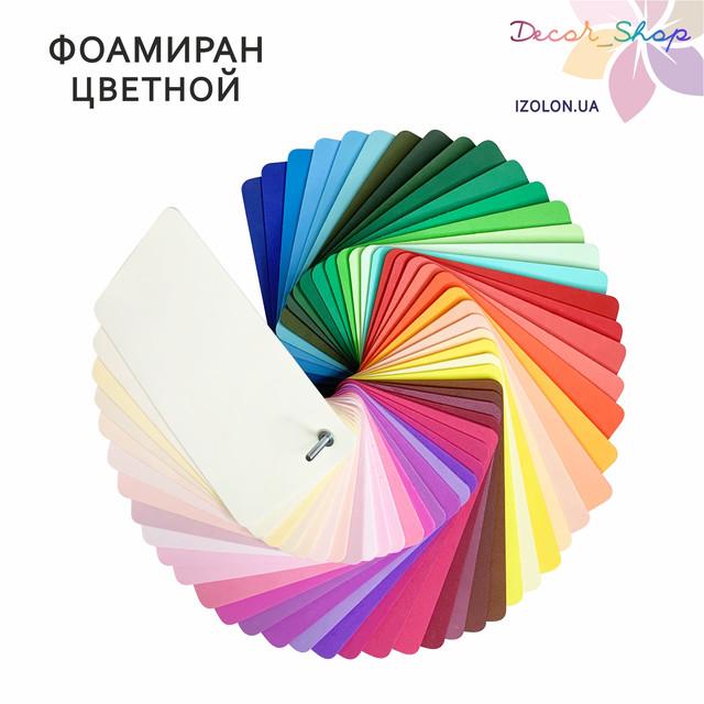 Цветной фоамиран