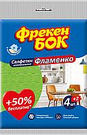 /Салфетки для уборки вискозные 4+2 шт ФЛАМЕНКО (36шт/ящ) ФРЕКЕН БОК