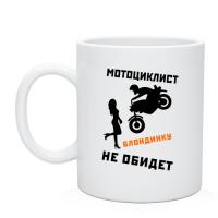 Чашка подарочная с приколом  Мотоциклист не обидет