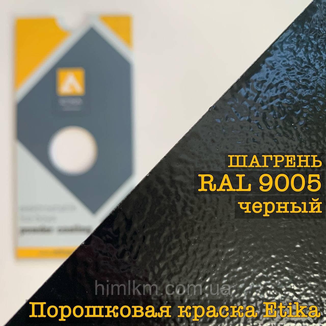 Порошковая краска шагрень RAL 9005 черный, 25кг Etika