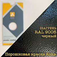 Порошковая краска шагрень RAL 9005 черный, 25кг Etika, фото 1