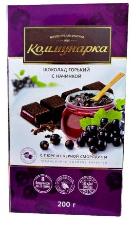Белорусский шоколад Коммунарка горький с пюре из черной смородины 200 грамм