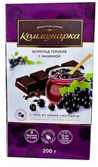 Білоруський шоколад Комунарка гіркий з пюре з чорної смородини 200 грам