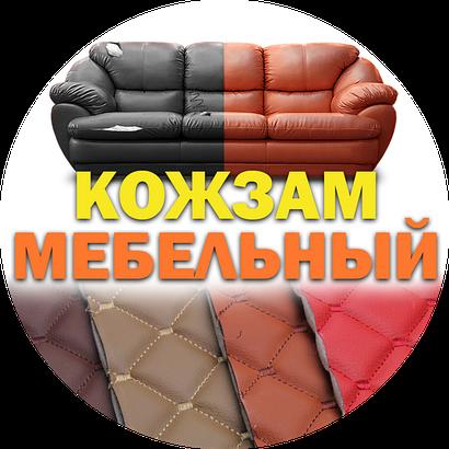 Кожзам мебельный (кожзами и тканы велюровее стёганые)