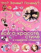 Что? Зачем? Почему? Для девочек все о красоте, стиле и секретах общения Цеханский С.