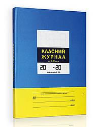 Класний Журнал 5-11 класи,  СОУ 22,2-02477019-17:2011