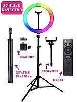 Кільцева лампа KingRing / Кільцева лампа RGB (кольорова) LED 36 см Мультиколор