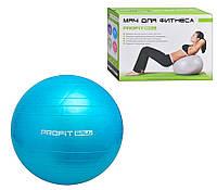 Гимнастический мяч для фитнеса фитбол Profit Ball 75 см., синий