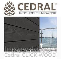 ОПТ - Дошка для забору з фіброцементу Cedral Click Wood (під дерево) 0,67 м2