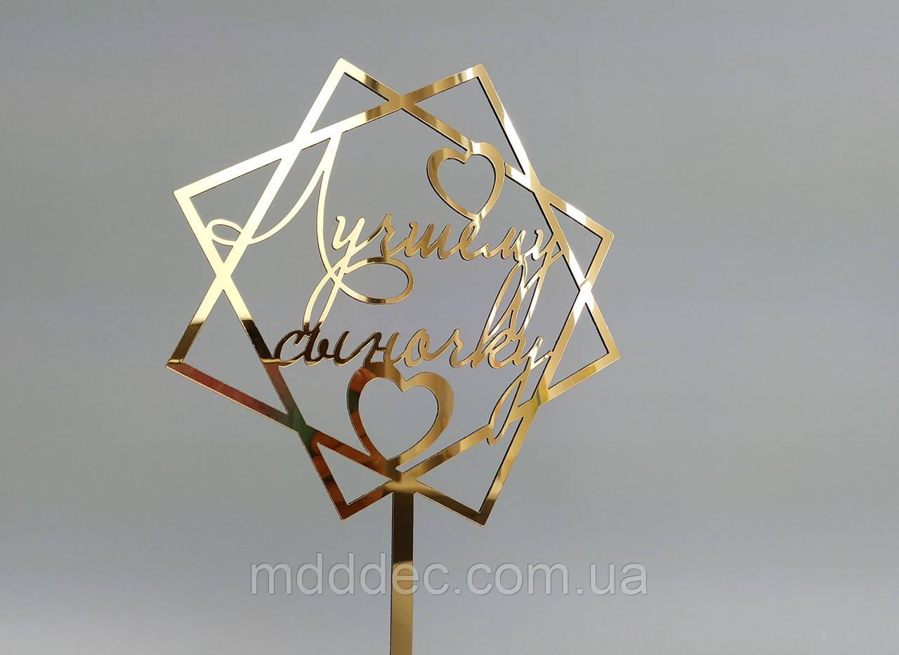 Топпер дзеркальний пластик золото Коханому синочкові
