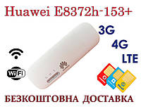 Huawei E8372h-153+ 3G/4G/LTE мобильный модем+WiFi Роутер USB Киевстар/Vodafone/Lifecell+2ант. выход.+прошивка