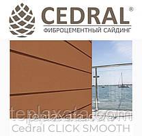 Дошка для забору з фіброцементу Cedral Click Smooth (гладкий) 0,67 м2