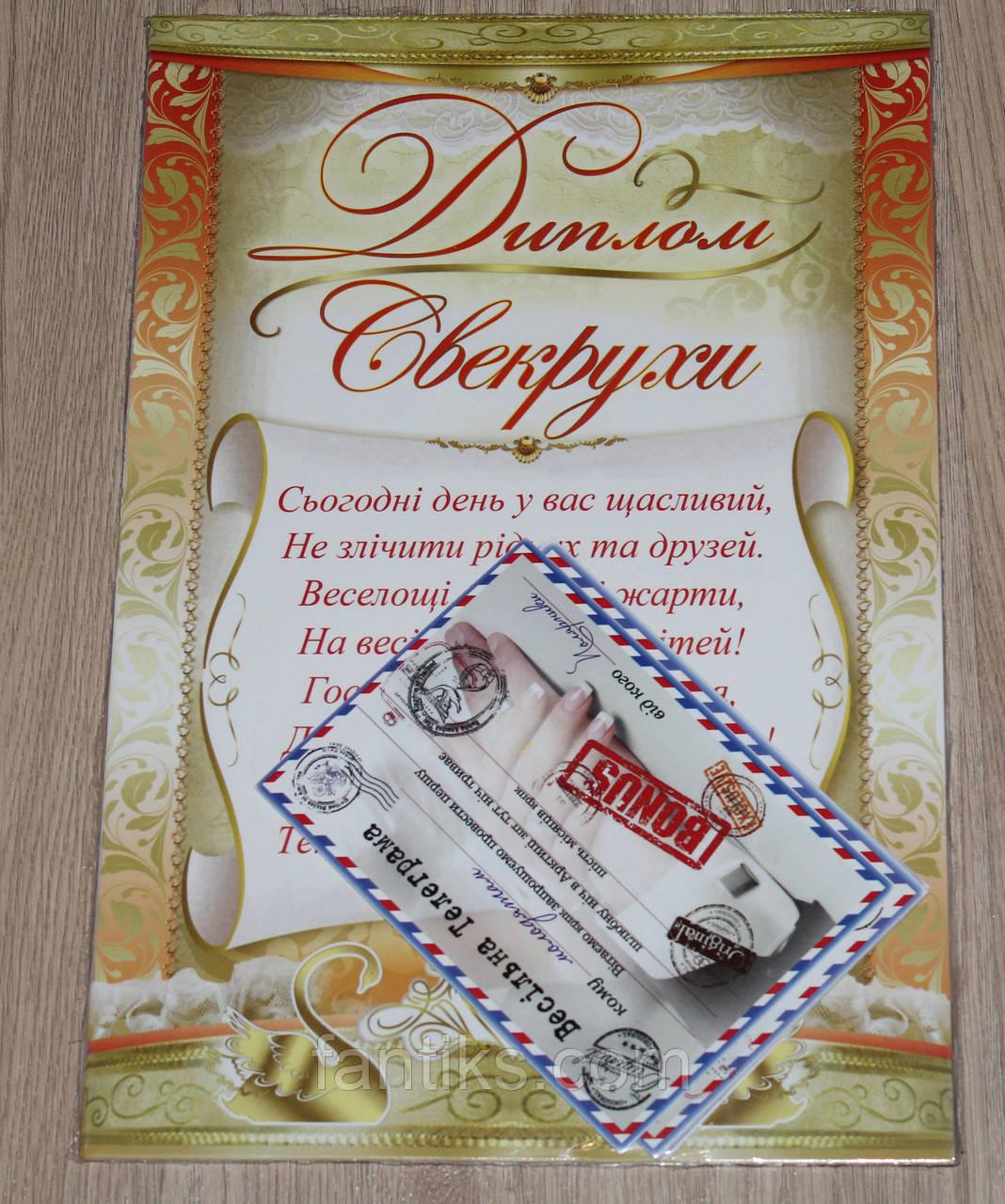 Набор свадебных дипломов и телеграмм (укр.)