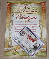 Набор свадебных дипломов и телеграмм (укр.), фото 1