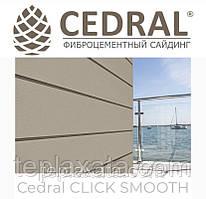ОПТ - Дошка для забору з фіброцементу Cedral Click Smooth (гладкий) 0,67 м2