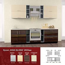 Кухня комплектна High Gloss пряма 2,6 м