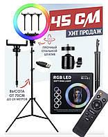 Кольцевая светодиодная цветная RGB лампа LED MJ18 Набор блогера селфи кольцо со штативом Мультиколор 45 см