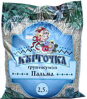 """Субстрат   """"Квіточка"""" для  пальм  2,5л"""