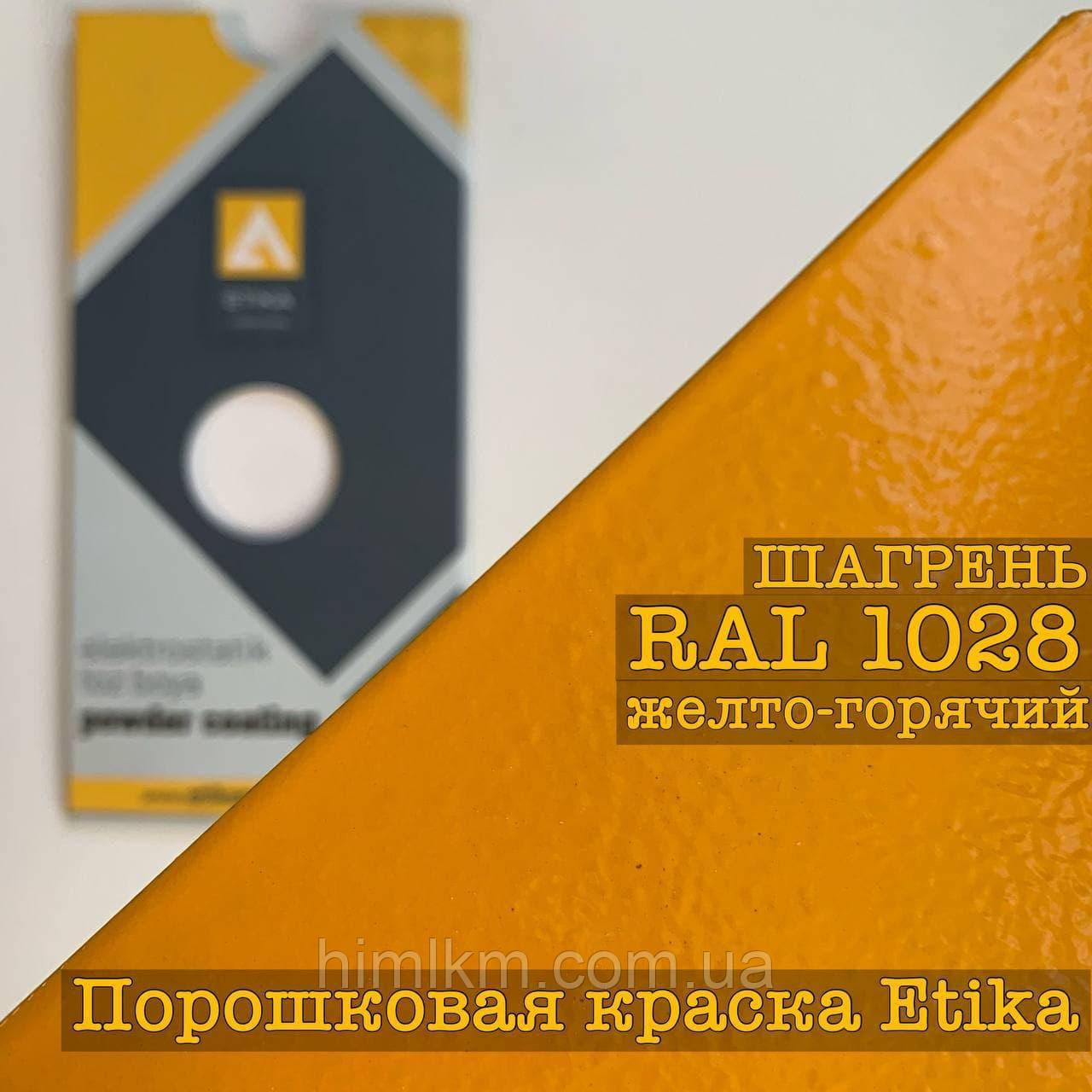 Порошкова фарба шагрень RAL 1028 жовта диня, 25кг Etika