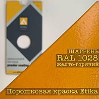 Порошкова фарба шагрень RAL 1028 жовта диня, 25кг Etika, фото 1