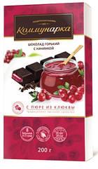 Білоруський шоколад Комунарка гіркий з начинкою пюре з журавлини 200 грам