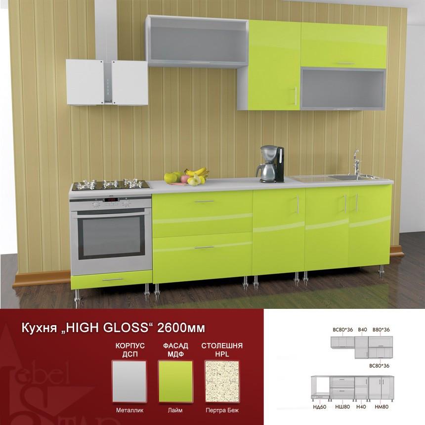 Кухня комплектна High Gloss 2,6 м Лайм