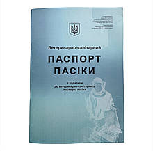 Ветеринарно-санітарний паспорт пасіки 2021 р.