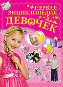 Первая энциклопедия для девочек Ермакович Д.