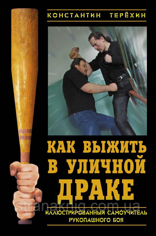Книга: Как выжить в уличной драке. Иллюстрированный самоучитель рукопашного боя. Константин Терехин