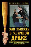 Книга: Как выжить в уличной драке. Иллюстрированный самоучитель рукопашного боя. Константин Терехин, фото 1