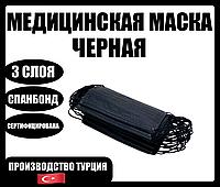 Медицинские маски черные трёхслойные с фиксатором спанбонд