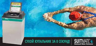 Сушарка для купальників SUITMATE
