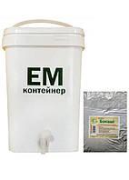 ЭМ-контейнер + Бокаши 4кг набор
