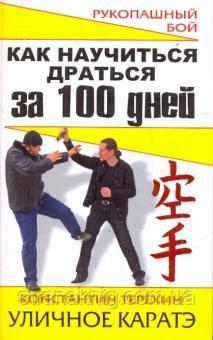 Книга: Як навчитися битися за 100 днів. Вуличне карате. Костянтин Терьохін