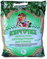 """Субстрат """"Квіточка"""" для  декоративно-листяних  рослин  5л"""