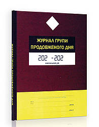 Журнал групи продовженого дня, ГПД, СОУ 22,2-02477019-17:2011, тверда палітурка