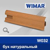Плинтус WIMAR 55мм с кабель-каналом матовый, W032 бук европейский