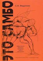 Книга: Це - самбо. Практичний курс самооборони. С. Н. Федоткін