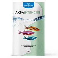 Натуральный корм для аквариумных рыб Природа «Акваинтенсив» 10 г (для молодых рыб)